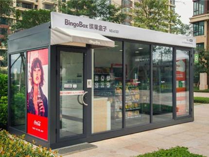 """""""新物种""""来了!我们体验了全广东最潮的三家无人便利店……"""