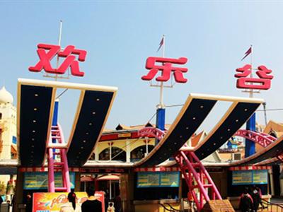 深圳欢乐谷