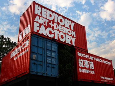 广州红砖厂创意生活区