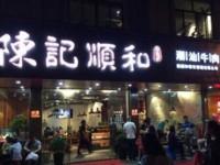 陈记顺和潮汕牛肉火锅店推出520优惠活动
