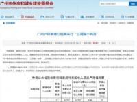 广州调整家庭住房保障标准:公租房收入线上调 住房租赁补贴提高