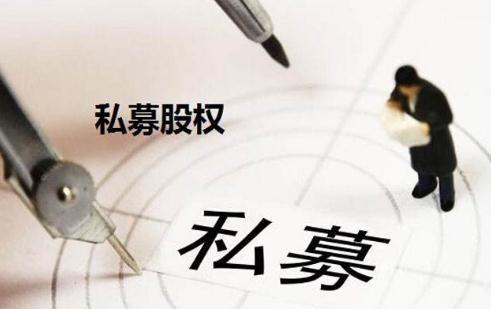 """粤港澳大湾区有望引发私募股权机构""""集聚效应"""""""