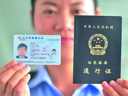 """4月1日起出入境证件""""全国通办"""":不受户籍地、居住地等限制"""