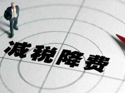 深圳发布减税降费措施十条