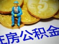 广东住房公积金缴存总额达1.5万亿元 再度刷新纪录