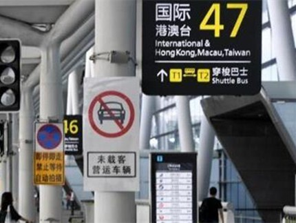 白云机场:今起空载营运车辆禁止驶入出发层,新规首日秩序良好
