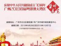 邮票迷不容错过,广东邮展之最月底广州开展